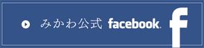 里の味みかわFacebookページ